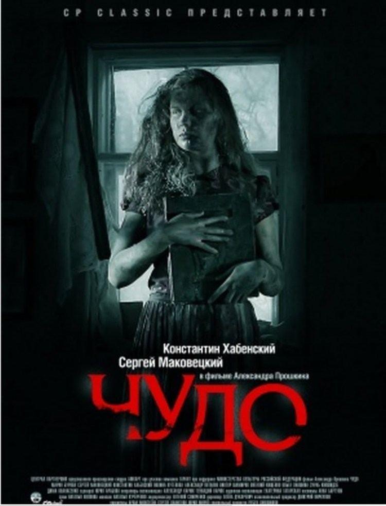 The Miracle (2009 film) httpsiytimgcomviOSK3xJpVjAcmaxresdefaultjpg