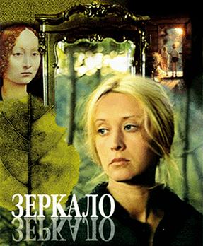 The Mirror (1975 film) The Mirror 1975 film Wikipedia