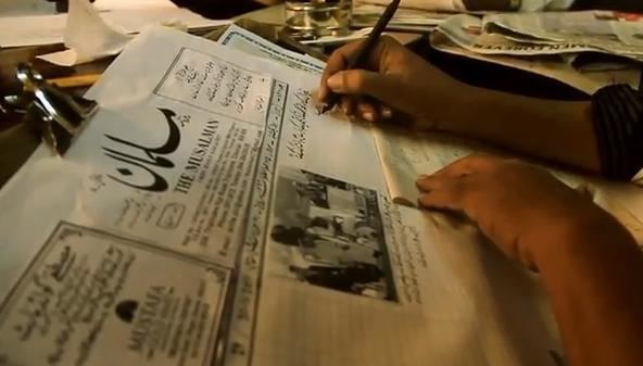 The Musalman Video The Musalman Indias Only Handwritten Newspaper The