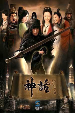 "TV version of ""The Myth"" aired on CCTV CCTV-International"