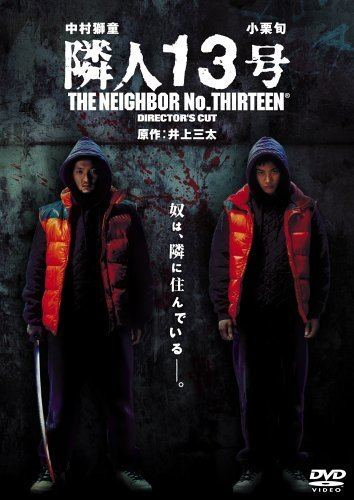 The Neighbor No. Thirteen Neighbour No 13 AsianWiki