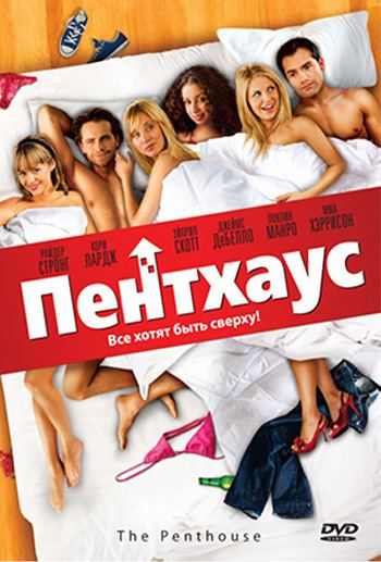 The Penthouse (2010 film)
