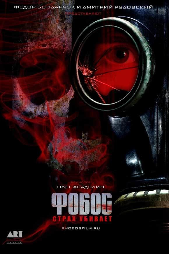 The Phobos The Phobos Movie Posters From Movie Poster Shop
