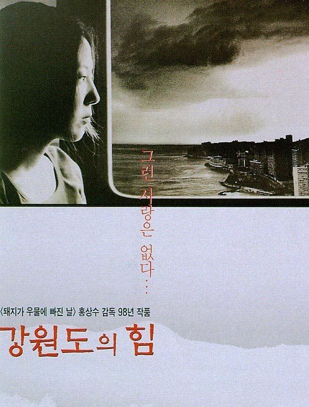 The Power of Kangwon Province The Power of Kangwon Province Korean Movie 1998