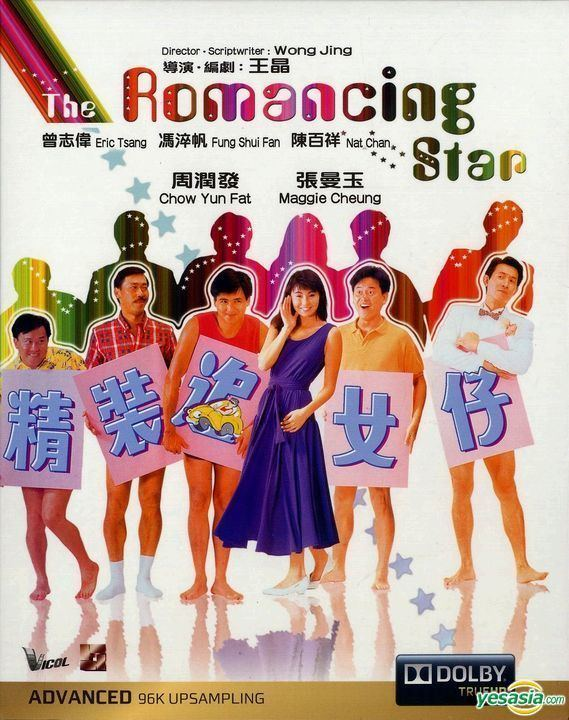 The Romancing Star YESASIA The Romancing Star 1987 Bluray Remastered Edition