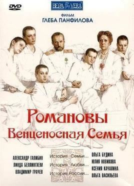 The Romanovs: An Imperial Family httpsuploadwikimediaorgwikipediaen33dRom