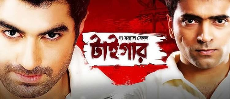 The Royal Bengal Tiger (film) The Royal Bengal Tiger Review Rating Trailer Latest Bengali Movie
