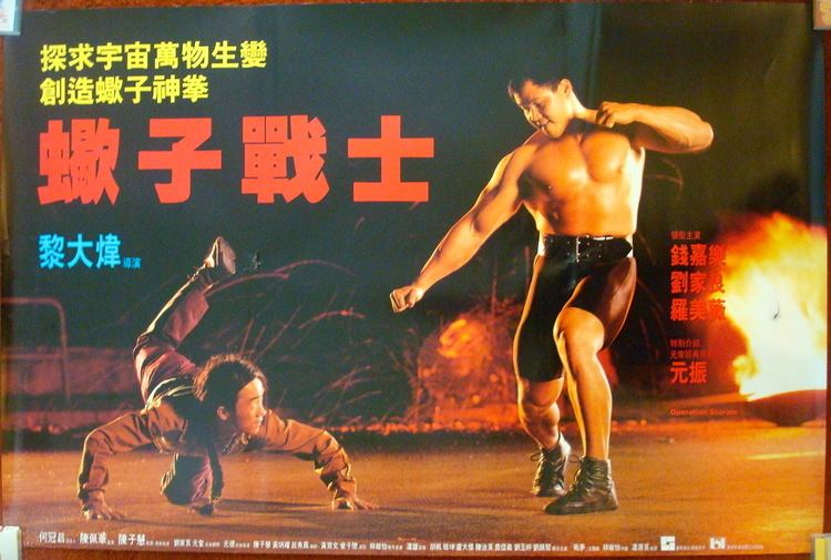 The Scorpion King (1992 film) Bullets Over Chinatown Operation Scorpio aka The Scorpion King
