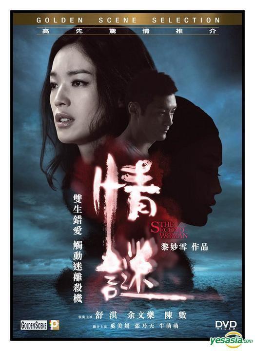 The Second Woman (2012 film) YESASIA The Second Woman 2012 DVD Hong Kong Version DVD Shu