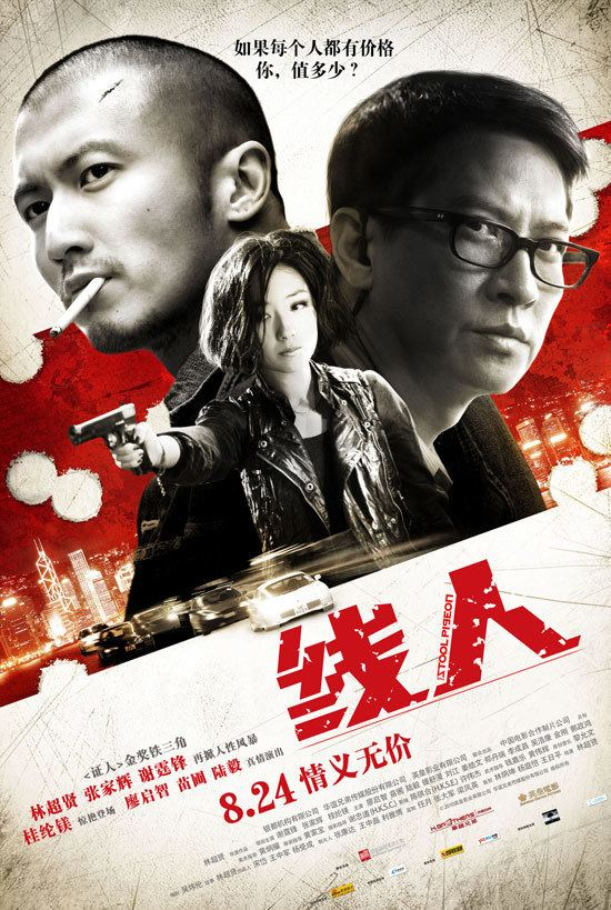 The Stool Pigeon (2010 film) The Stool Pigeon AsianWiki