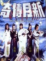 The Sun Moon Legend movie poster