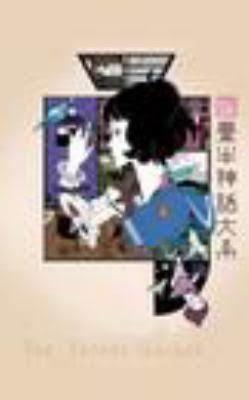 The Tatami Galaxy - Alchetron, The Free Social Encyclopedia
