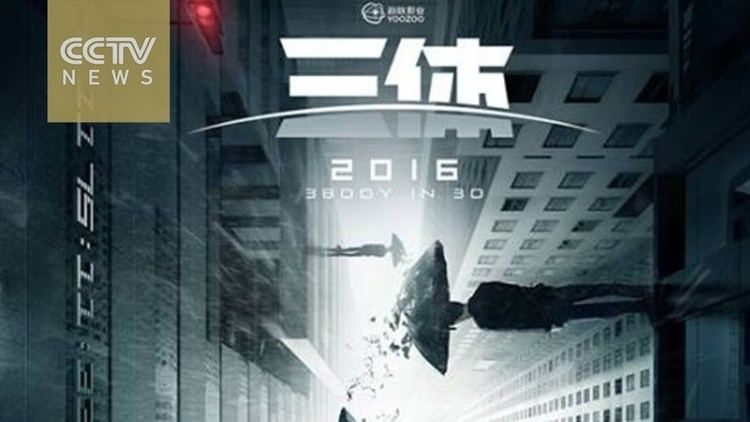 The Three-Body Problem (film) The Three Body Problem movie scifi made in China YouTube
