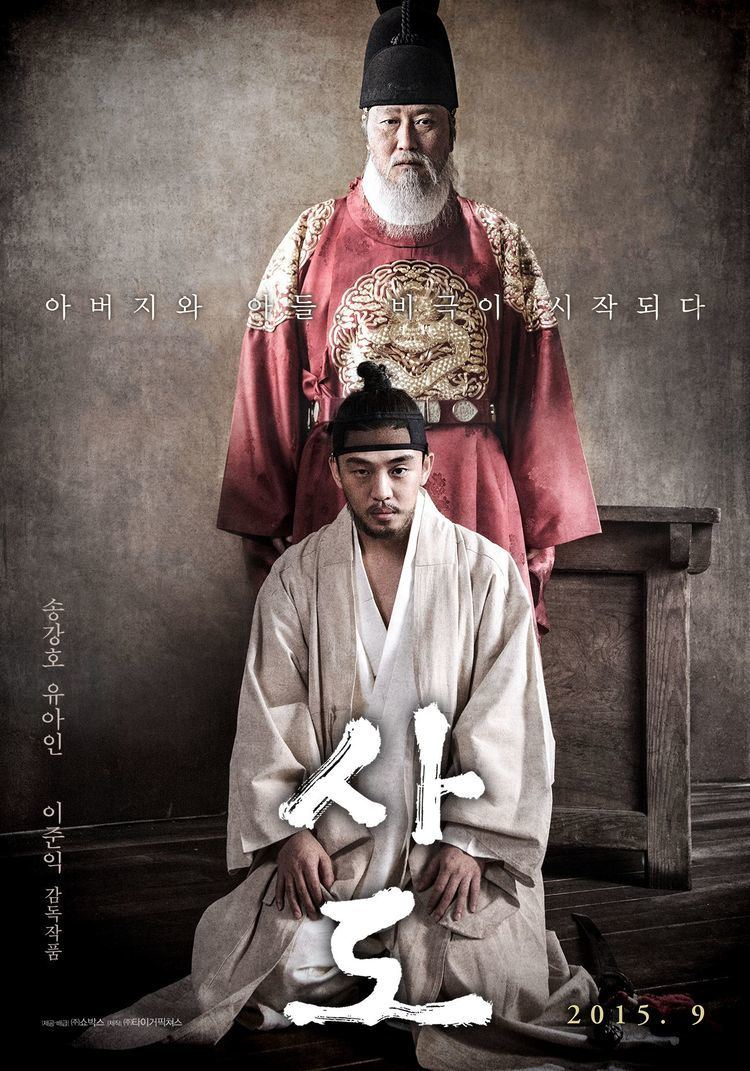 The Throne (film) The Throne AsianWiki