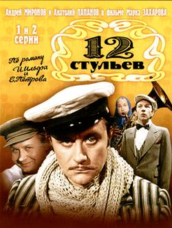 The Twelve Chairs (1962 film) The Twelve Chairs 1976 film Wikipedia
