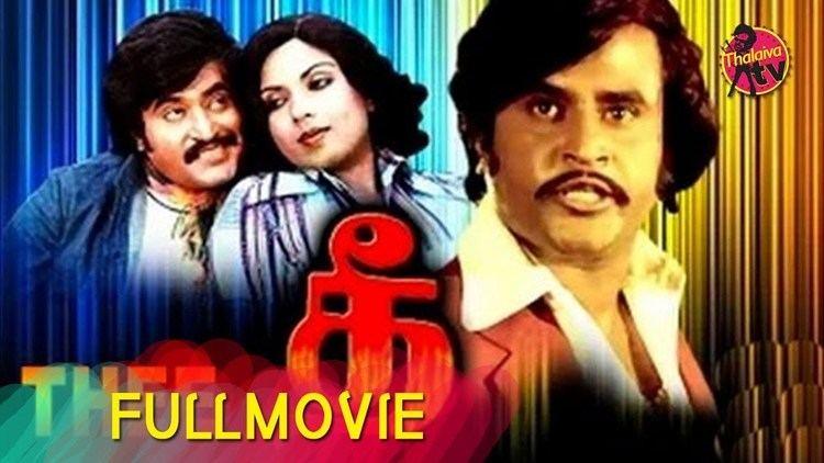 Thee (1981 film) Thee Tamil Full Movie Rajinikanth Suman Sri Priya Superhit
