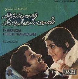 Theerpugal Thiruththapadalam movie poster