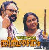 Theerthadanam movie poster