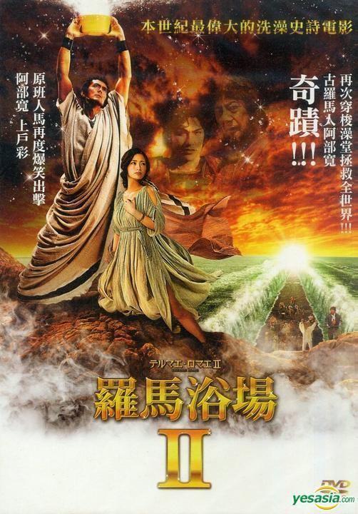 Thermae Romae II YESASIA Thermae Romae II DVD Taiwan Version DVD Abe Hiroshi