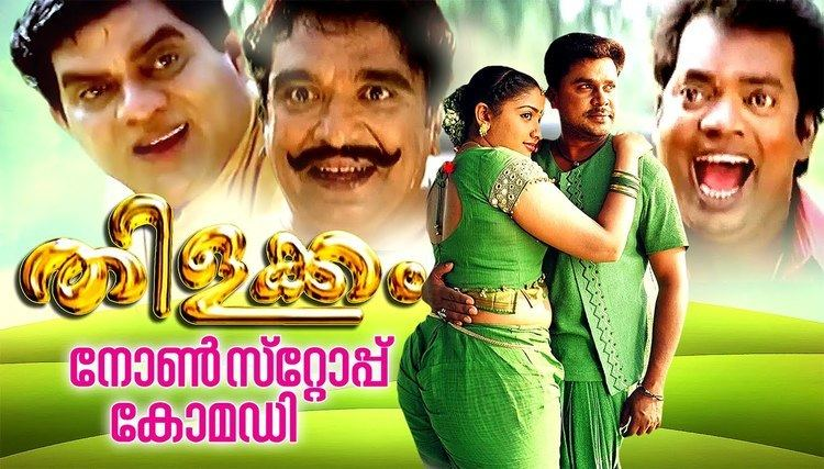 Thilakkam NON STOP COMEDY THILAKKAM MALAYALAM MOVIE COMEDY COLLECTIONS