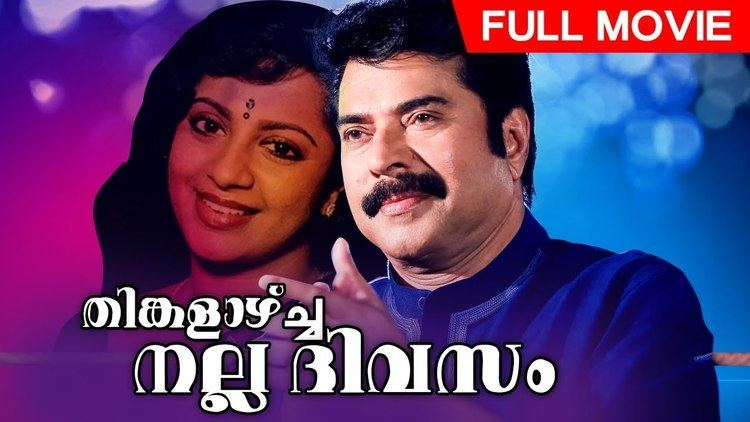 Thinkalaazhcha Nalla Divasam Malayalam Award Winning Movie Thinkalaazhcha Nalla Divasam Full