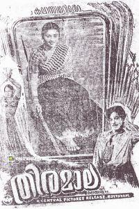 Thiramala movie poster