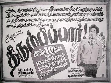 Thirumbi Paar movie poster
