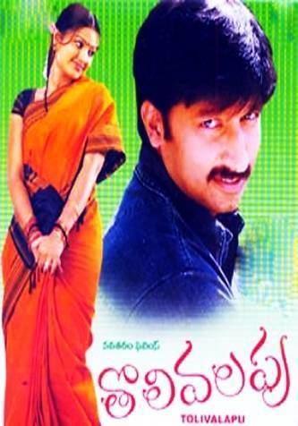Tholi Valapu Tholi Valapu Movie on Etv Tholi Valapu Movie Schedule Songs and
