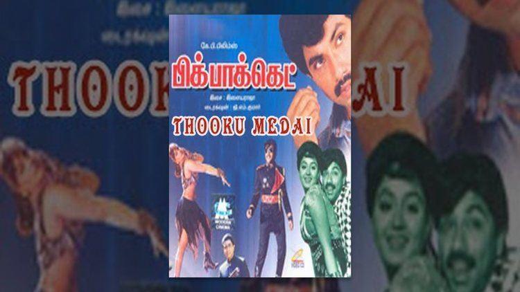 Thooku Medai Thooku Medai Full Tamil Movie 1982 Chandrasekhar Menaka