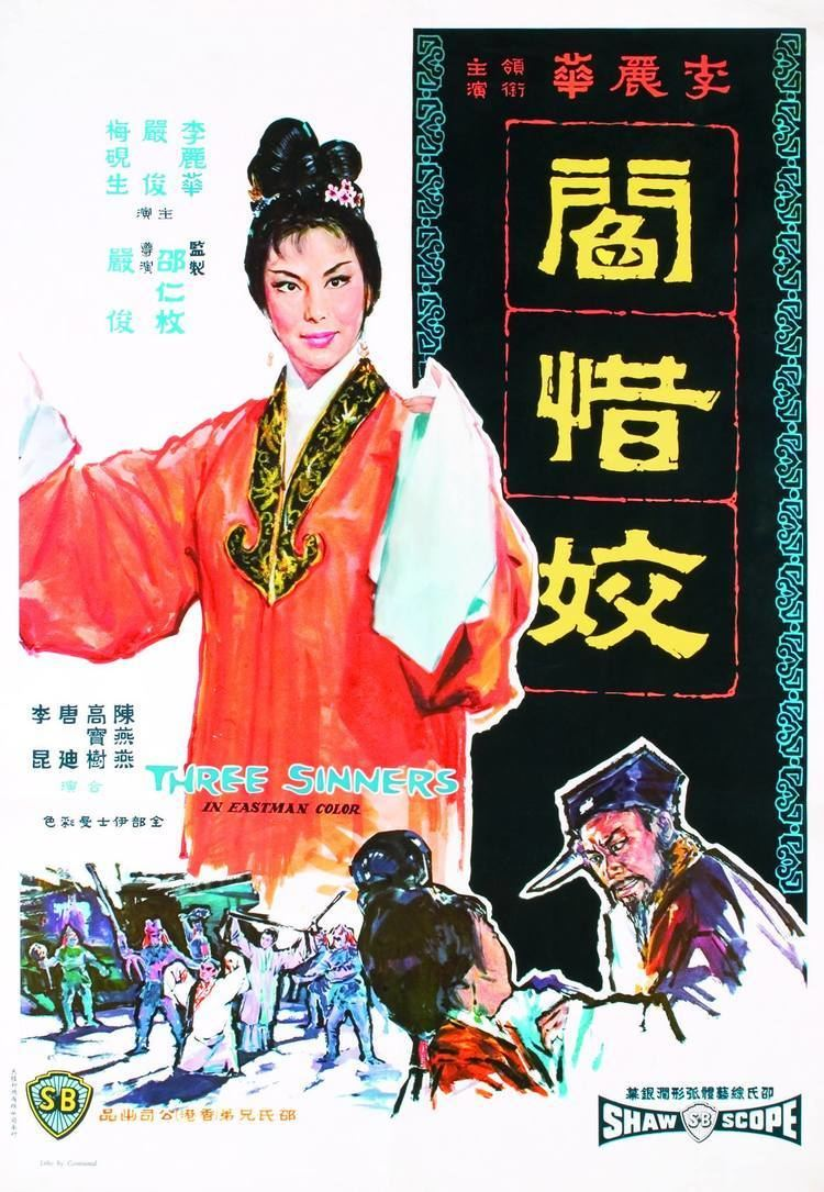 Three Sinners MY Little Shaw Brothers Movie World