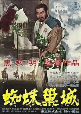 Throne of Blood Throne of Blood Wikipedia