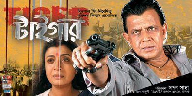 Tiger (2007 film) movie poster