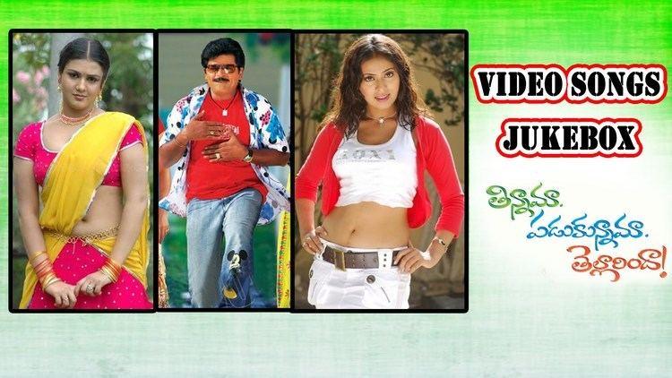 Tinnama Padukunnama, Tellarinda Tinnama Padukunnama Tellarinda Telugu Movie Full Video Songs Jukebox