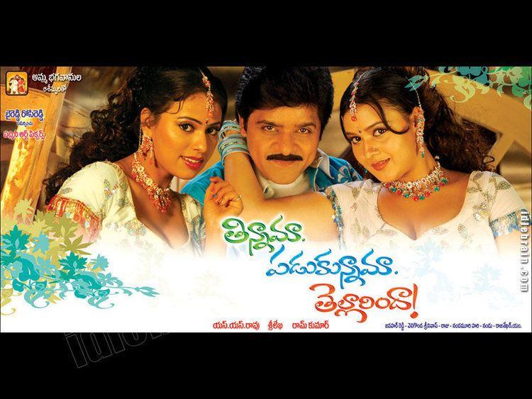 Tinnama Padukunnama, Tellarinda Tinnama Padukunnama Tellarinda Telugu film wallpapers Ali Sivani