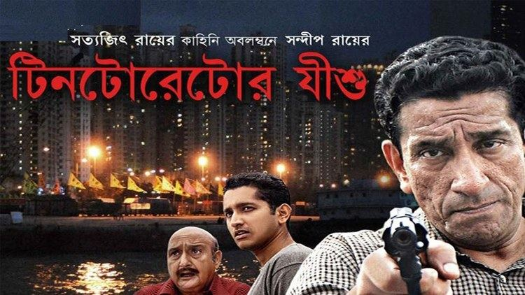 Tintorettor Jishu (film) Tintorettor Jishu 2008 Full Bengali Movie Thriller Film
