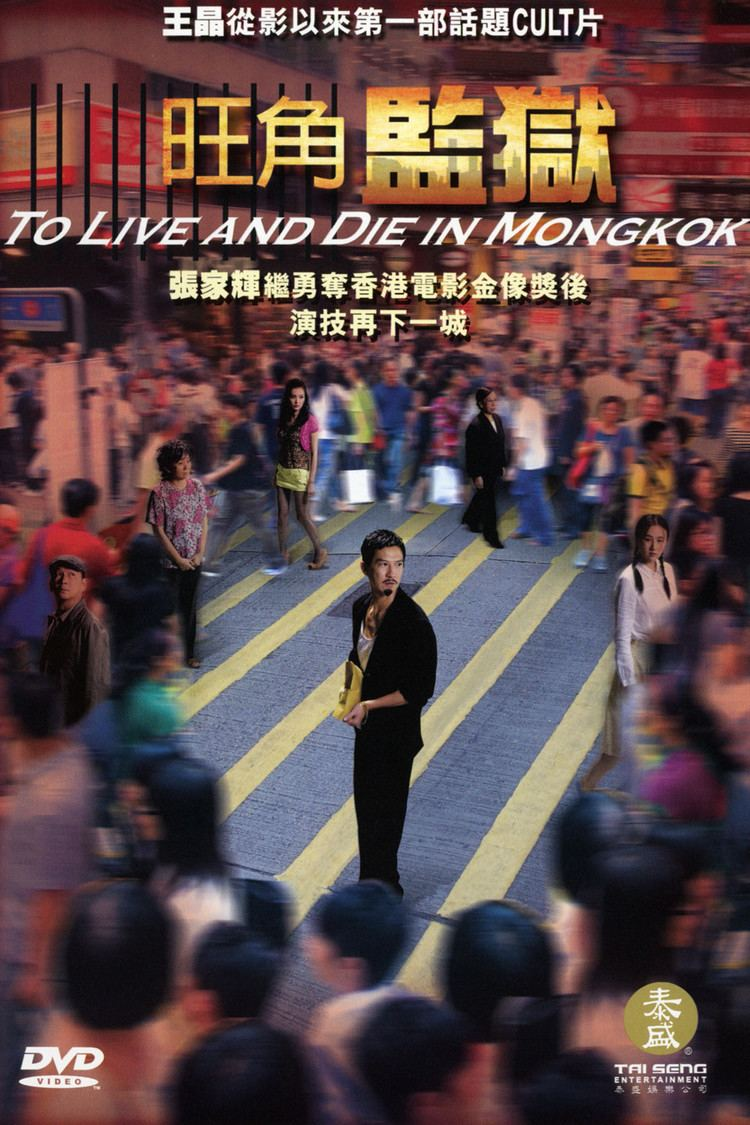 To Live and Die in Mongkok wwwgstaticcomtvthumbdvdboxart8535797p853579