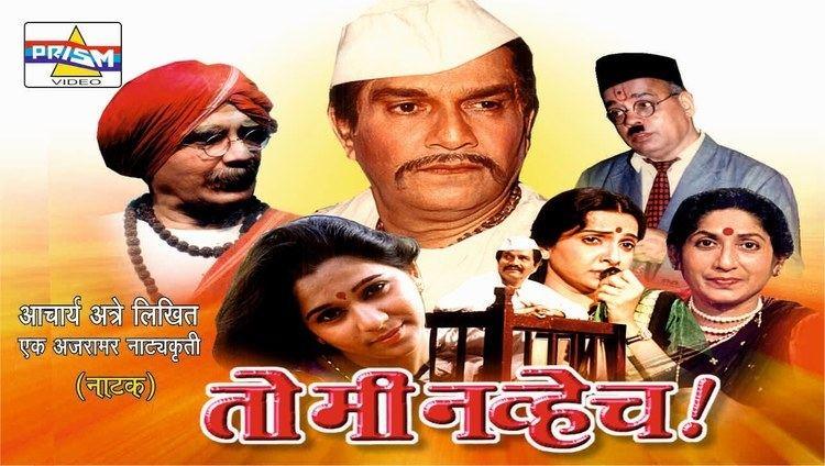 To Mee Navhech To Mee Navhech Marathi Natak YouTube