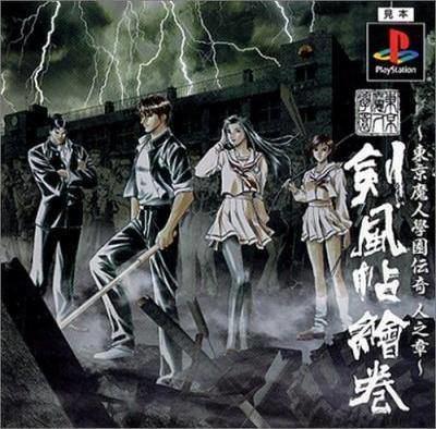 Tokyo Majin Gakuen httpsgamefaqsakamaizednetbox49988499fro