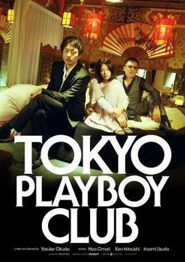 Tokyo Playboy Club Tokyo Playboy Club Wikipedia