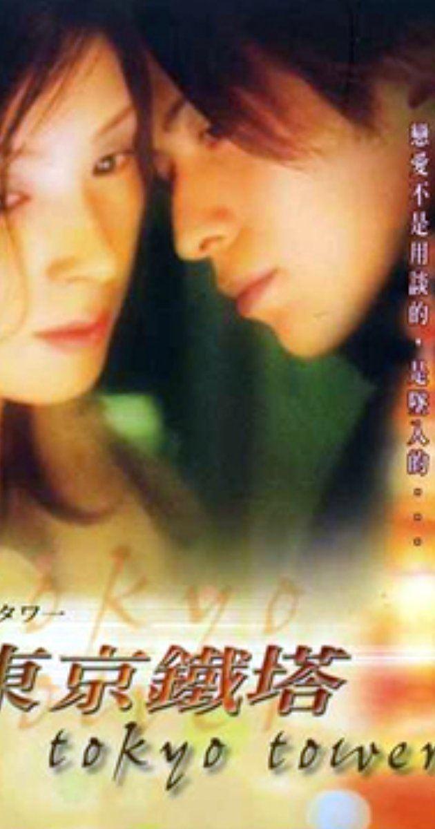 Tokyo Tower (film) Tokyo Tower 2005 IMDb
