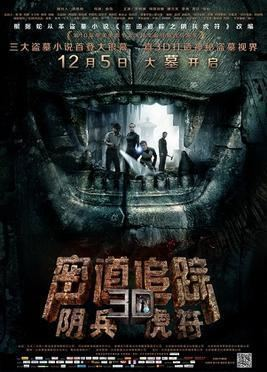 Tomb Robber movie poster