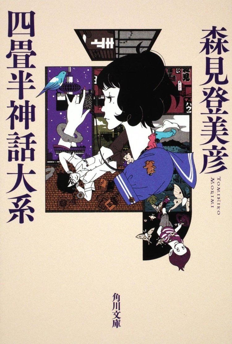 Tomihiko Morimi Mythology Japanese Edition Tomihiko Morimi