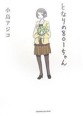 Tonari no 801 chan movie poster