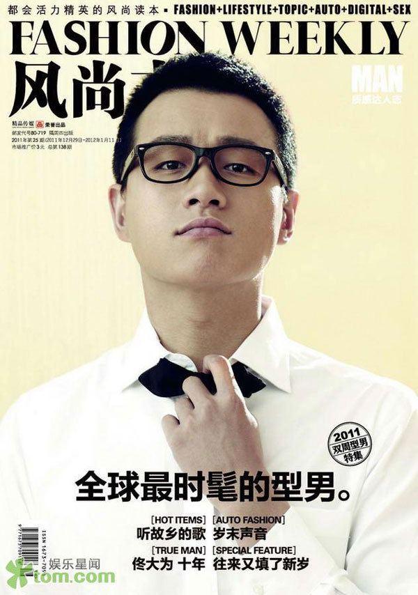 Tong Dawei Tong Dawei interprets stylish on Fashion Weekly Chinaorgcn