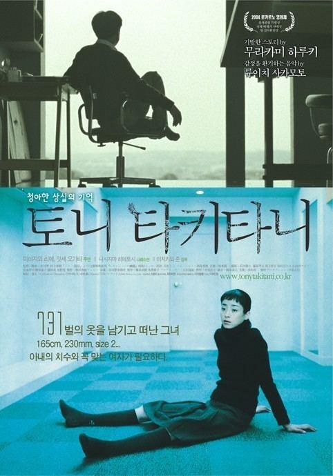 Tony Takitani Tony Takitani Movie Poster 5 of 5 IMP Awards