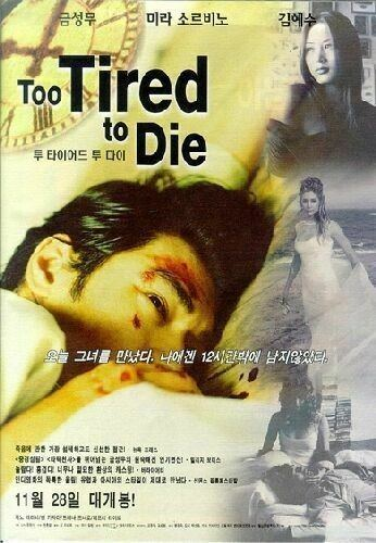Too Tired to Die AsianWiki