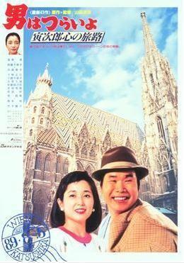 Tora san Goes to Vienna movie poster