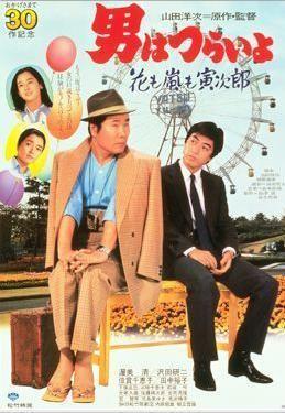 Tora san, the Expert movie poster