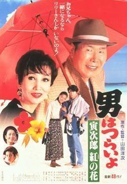 Tora-san to the Rescue httpsuploadwikimediaorgwikipediaen338Tor