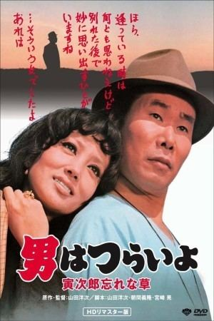 Tora-san's Forget Me Not Torasans Forget Me Not 1973 The Movie Database TMDb